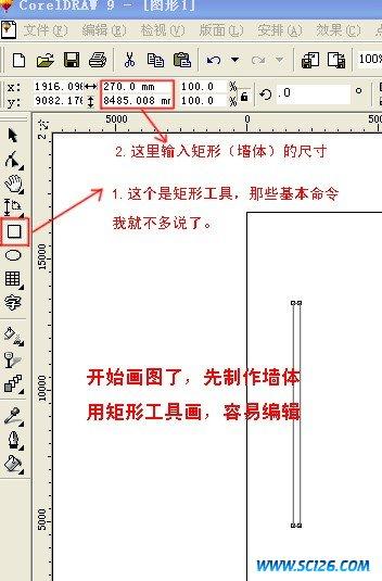 用Coreldraw制作室内装修彩色平面图