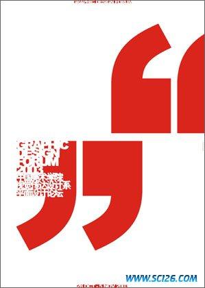 法国设计杂志(步骤)etapes收录设计师-陈正达