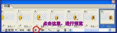 GIF动态图片的修改(图七)