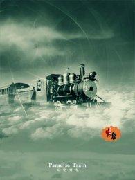 PS合成行驶在云朵中的列车