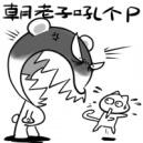 喷饭的大吼大叫的QQ搞笑表情