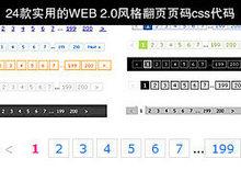 24款超实用的Web 2.0风格翻页页码css代码