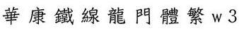 华康铁线龙门体繁W3