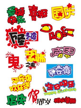 节日类POP矢量字体