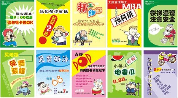 POP商业字体(三)