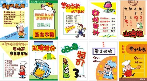 POP美食字体-酒水类