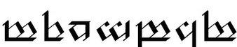 古文字(tengwar noldor)
