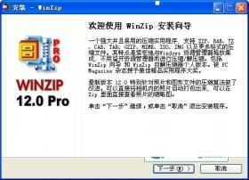 WinZip Pro 12.0 Final Build 8252[汉化纯净安装版][老牌的压缩和解压缩工具]