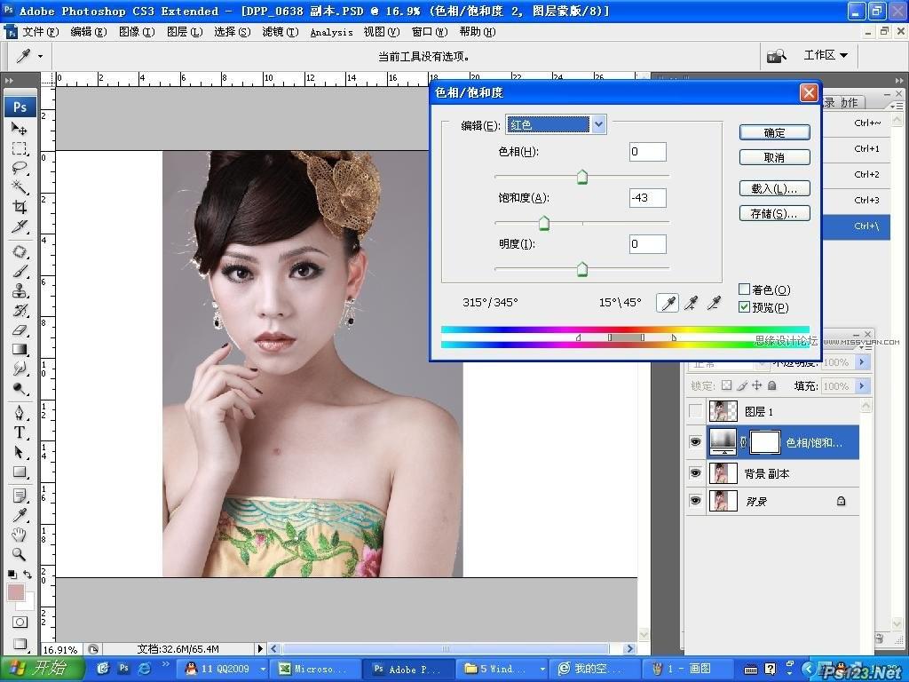 ps合成中国风水墨风格的美女