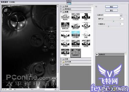 Photoshop打造超炫魔幻球 飞特网 PS滤镜教程