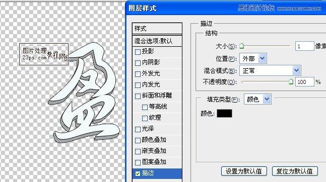 Photoshop制作流畅的毛笔手写字教程