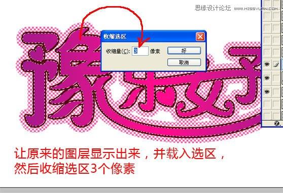 Photoshop制作QQ群标志GIF动画的教程,PS教程,思缘教程网
