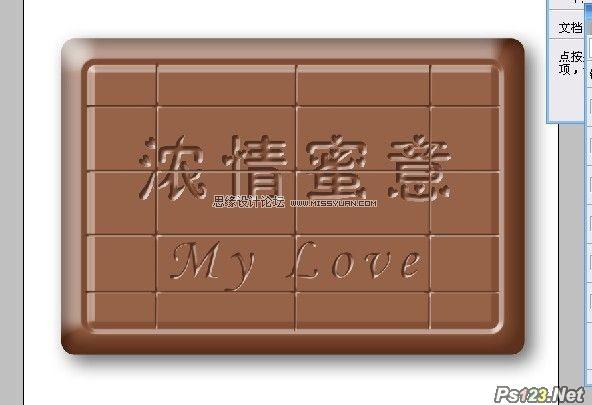 ps制作浓情的情人节巧克力