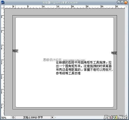 ps设计教你制作百度空间的模板