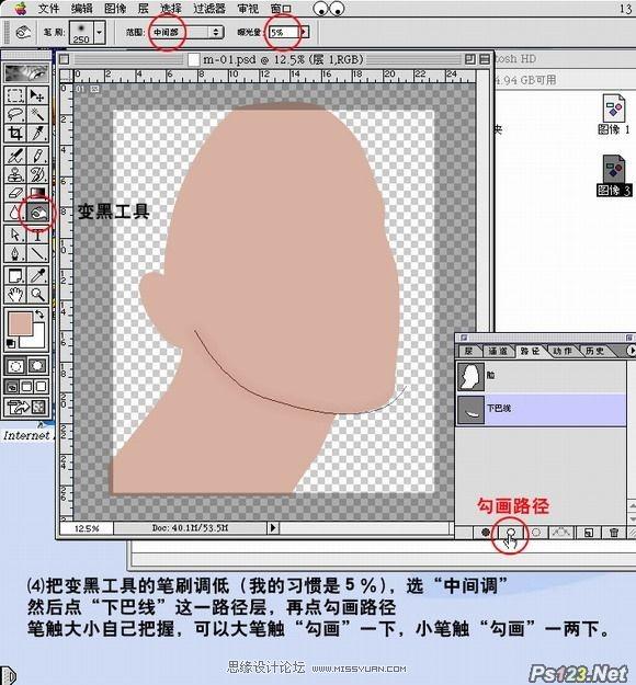 ps手绘超酷戴面具银发美女教程
