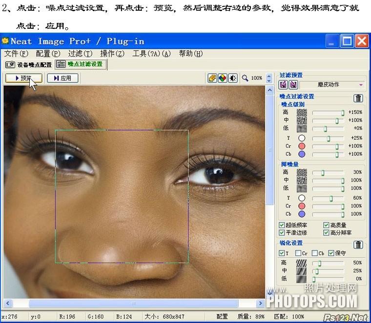 PS外置滤镜打造细腻质感皮肤 飞特网 滤镜教程