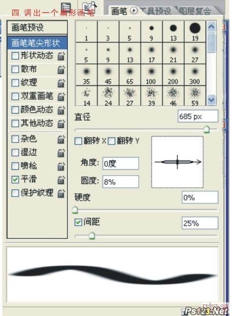 PS滤镜制作放射光束 飞特网 PS滤镜教程