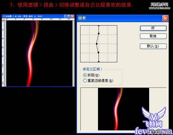 PS滤镜制作绚丽光线 飞特网 PS滤镜教程