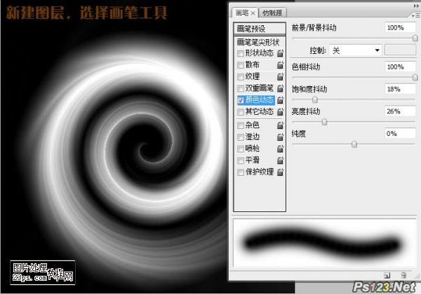 PS滤镜制作漂亮彩色漩涡 飞特网 PS滤镜教程