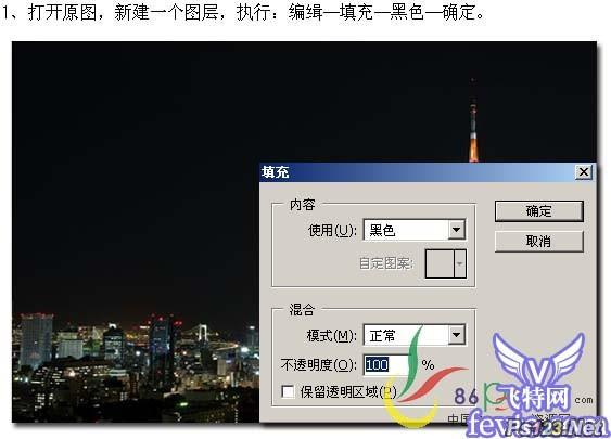 简单用滤镜给夜景图片加上满天繁星 飞特网 PS滤镜教程