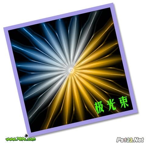 利用PHOTOSHOP滤镜打造迷幻光束 飞特网-滤镜教程