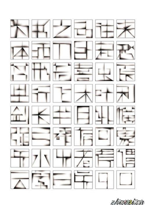 """""""方正奖""""中文字体设计一等奖作品欣赏_天极设计在线整理转载"""