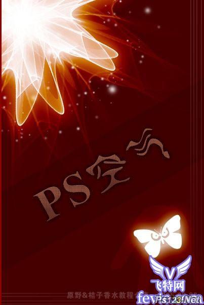 PS外挂正弦滤镜制作梦幻封面