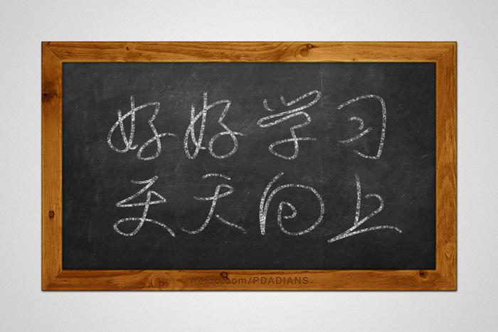 利用路径及画笔教你制作逼真的粉笔字