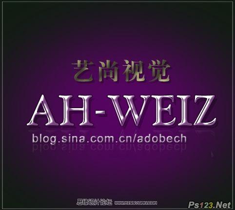 Ps教你制作漂亮的紫色水晶字效果