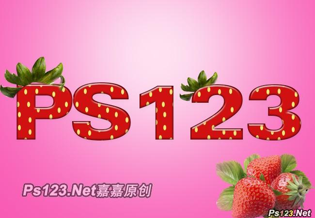photosop cs6 利用自定义图案制造可爱的草莓文字