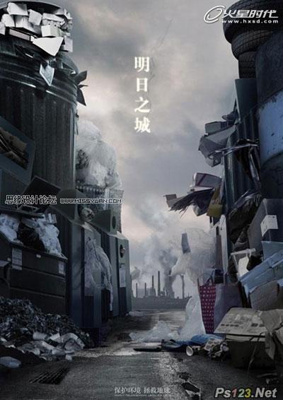 ps创建未来世界的垃圾城市海报