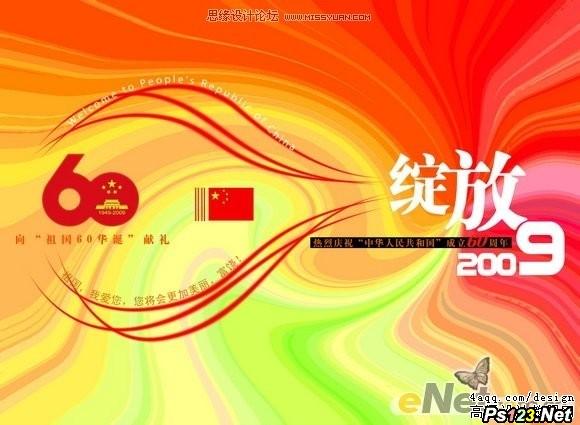 中国60华诞主题海报设计教程
