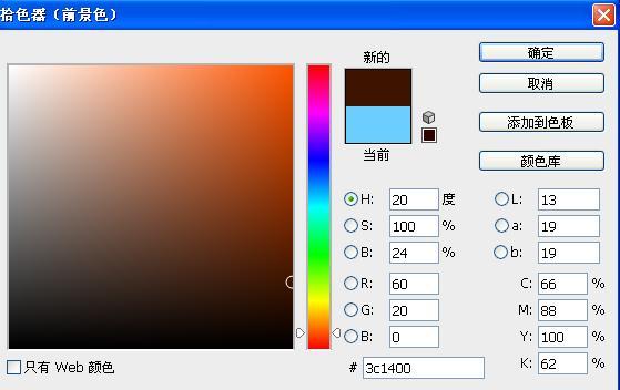 photoshop cs6 简单教你制作橙色发光字体教程