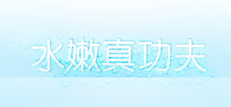PS教你制作漂亮水泡字体