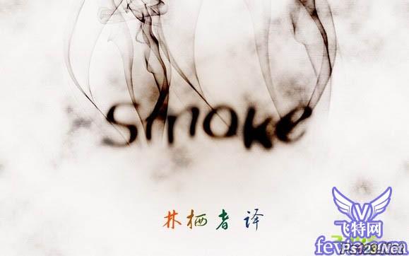 用photoshop教你制作逼真的烟雾效果字