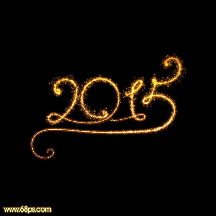 ps教你制作喜庆的2015新年火花字
