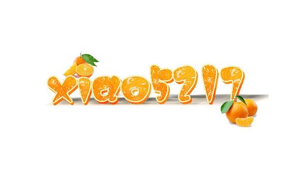 ps教你制作让人嘴馋的橙子果肉字
