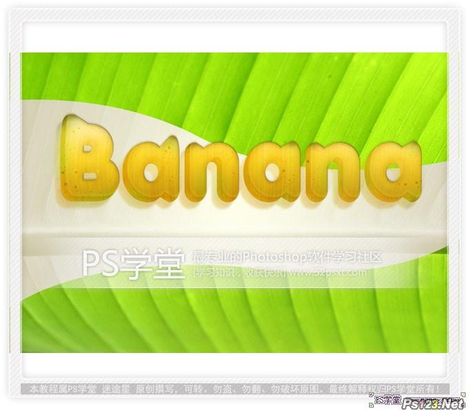 ps教你制作通透的香蕉果肉字