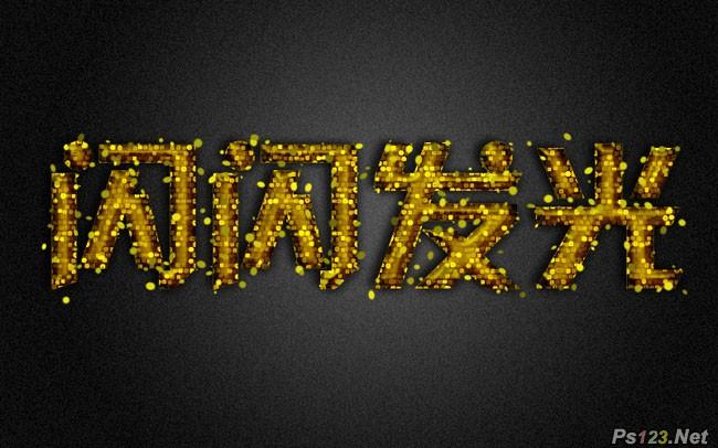 ps打造斑斓的金色发光字