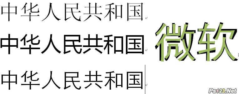 中文版Vista新设微软雅黑字体