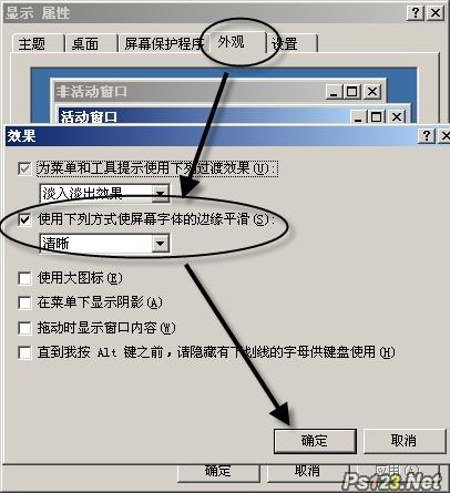 Windows字体的使用技巧