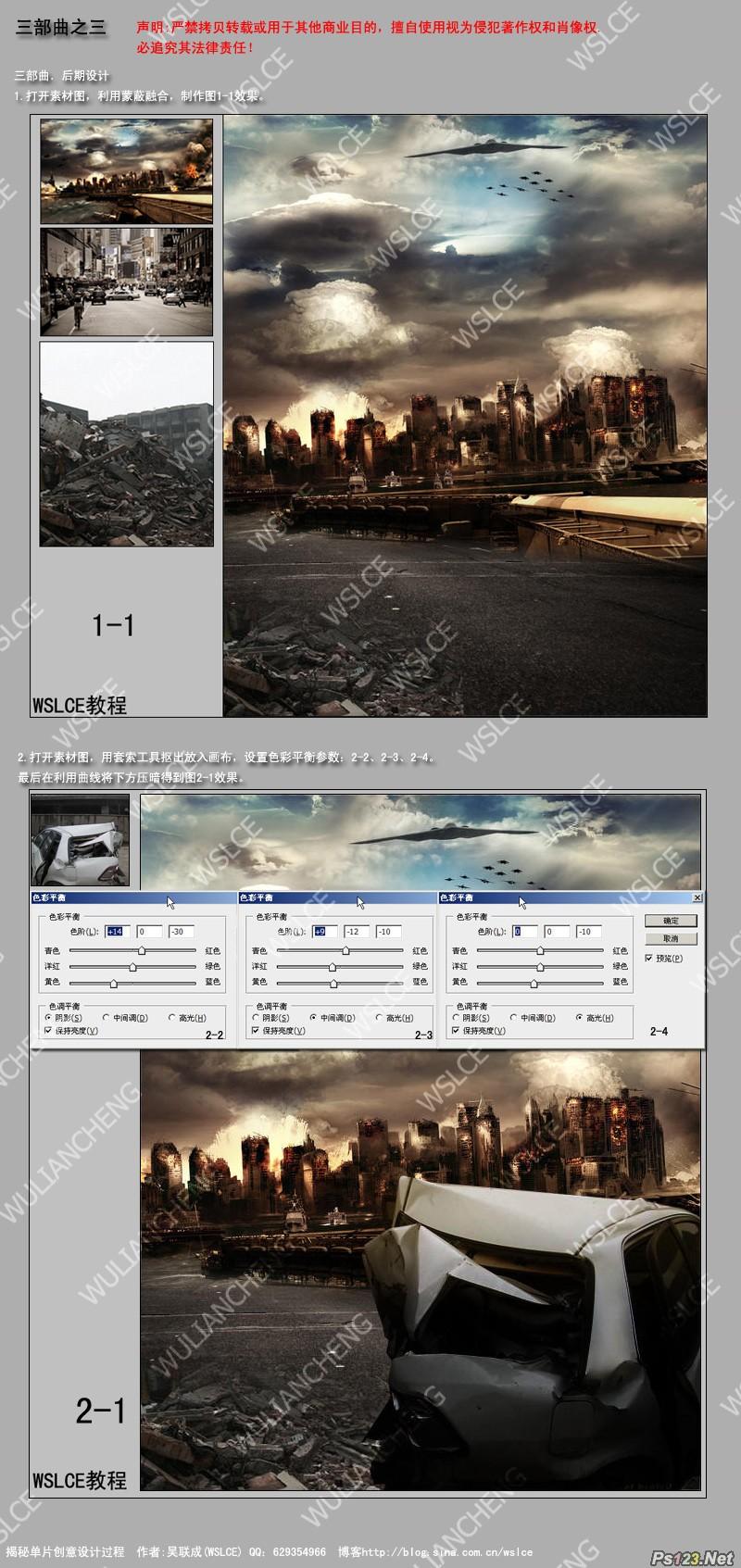 ps设计教程:揭秘商业海报创意设计