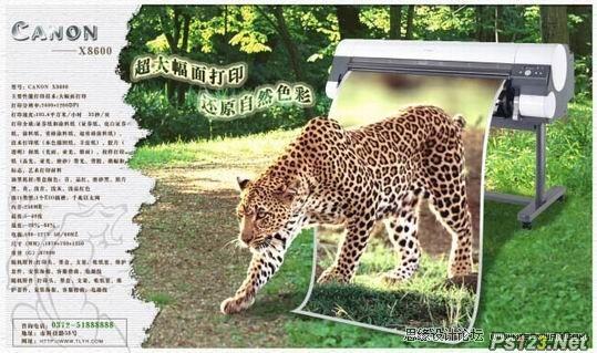 ps创意合成喷绘打印机广告海报