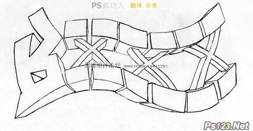 ps教你制作3D涂鸦字体教程