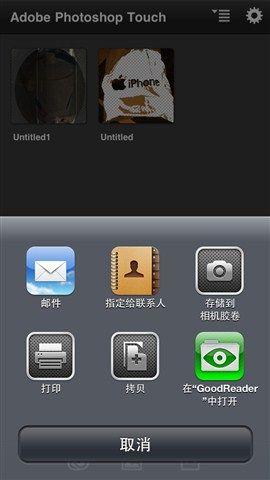 五脏俱全:Adobe Photoshop Touch for phone