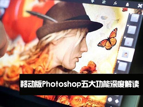 移动版Photoshop五大功能深度解读