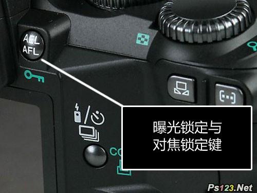 曝光锁定(AEL)与对焦锁定(AFL)键的功能与使用方法 三联
