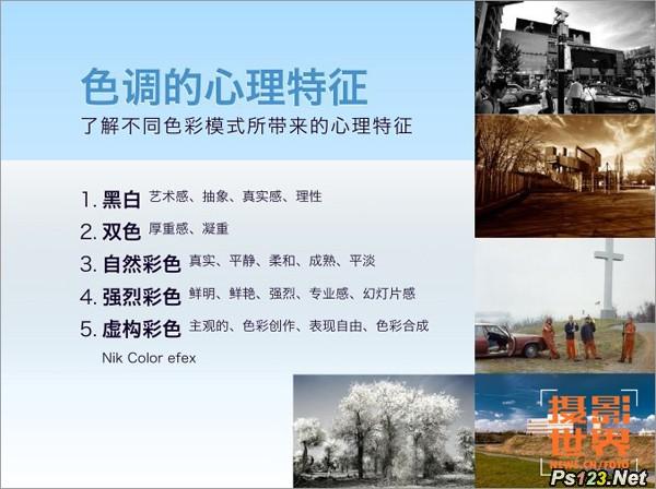 北影摄影课程讲义:专业摄影新起点(二)