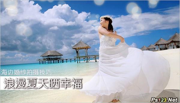 浪漫淡雅海边婚纱人像摄影技巧 三联