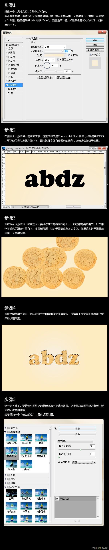 PS制作饼干质感文字效果 飞特网 PS文字效果教程